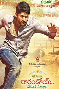 Poster of Rarandoi Veduka Chudham