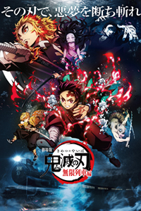 Poster of Demon Slayer the Movie: Mugen Train (...