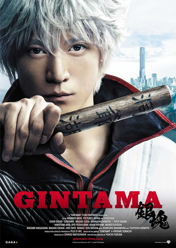 Poster for Gintama Live Action the Movie (Gintama) (2017)