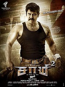 Poster of Saamy Square (Saamy 2) (Tamil)