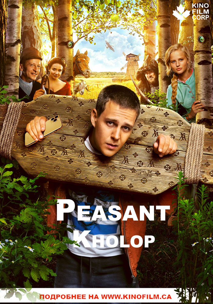Poster for Peasant/Kholop